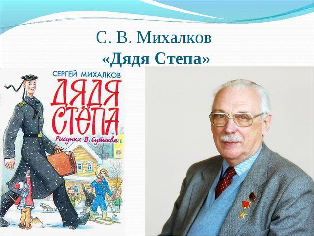 С. В. Михалков «Дядя Степа»