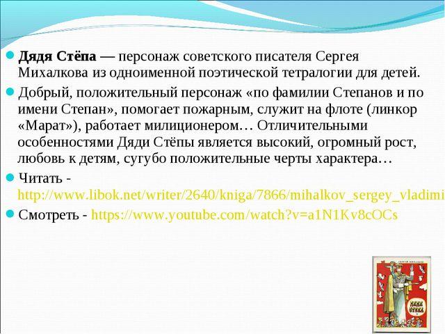 Дядя Стёпа—персонаж советского писателяСергея Михалковаиз одноименной поэ...