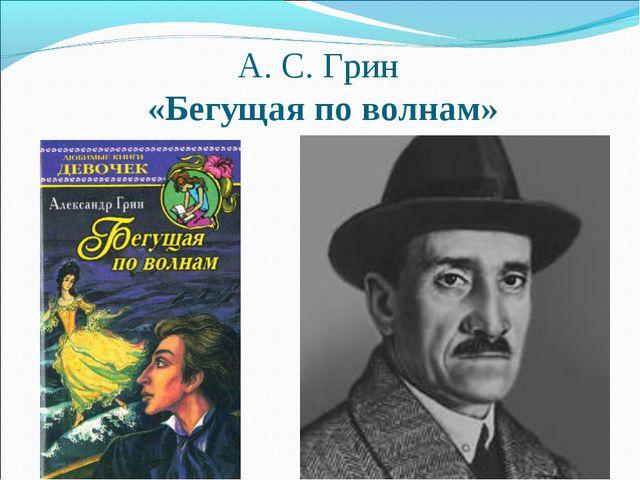 А. С. Грин «Бегущая по волнам»