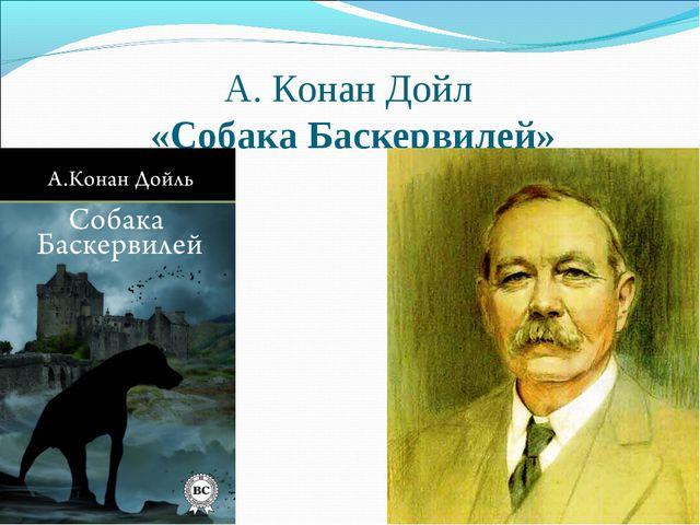 А. Конан Дойл «Собака Баскервилей»