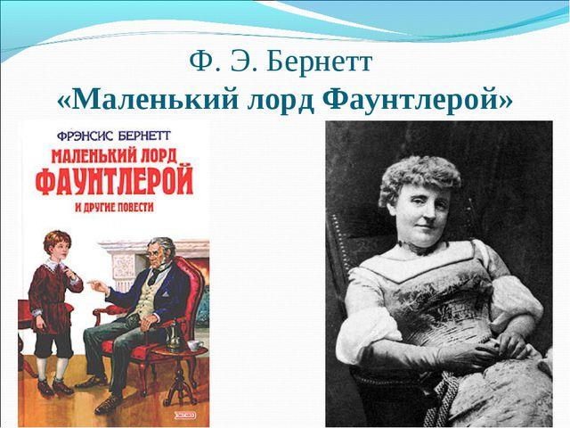 Ф. Э. Бернетт «Маленький лорд Фаунтлерой»