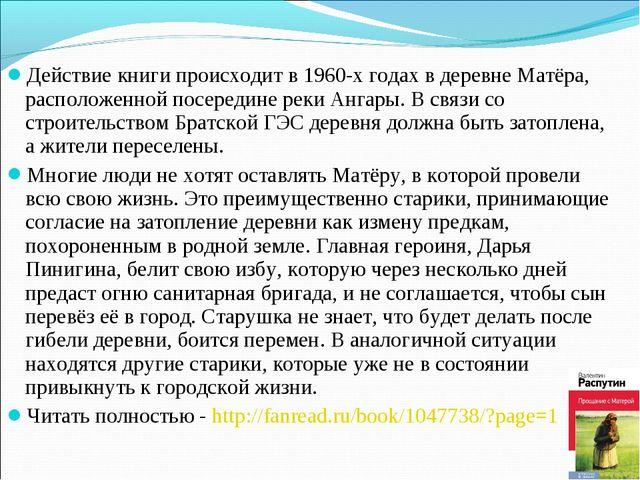 Действие книги происходит в1960-х годахв деревне Матёра, расположенной посе...