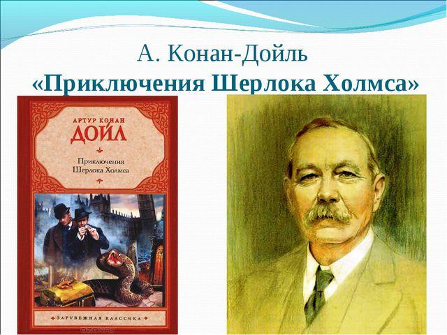 А. Конан-Дойль «Приключения Шерлока Холмса»
