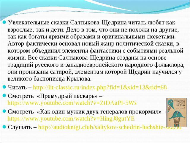 Увлекательные сказки Салтыкова-Щедрина читать любят как взрослые, так и дети....