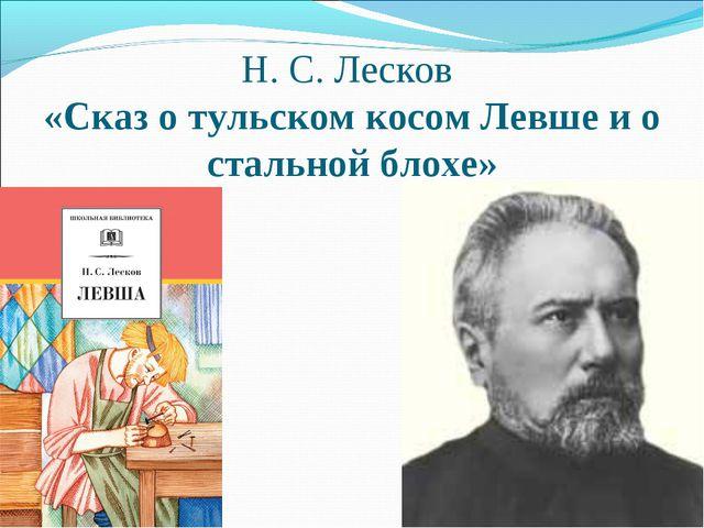 Н. С. Лесков «Сказ о тульском косом Левше и о стальной блохе»