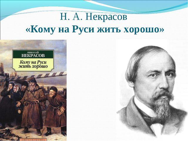 Н. А. Некрасов «Кому на Руси жить хорошо»