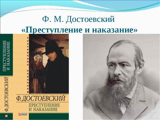 Ф. М. Достоевский «Преступление и наказание»