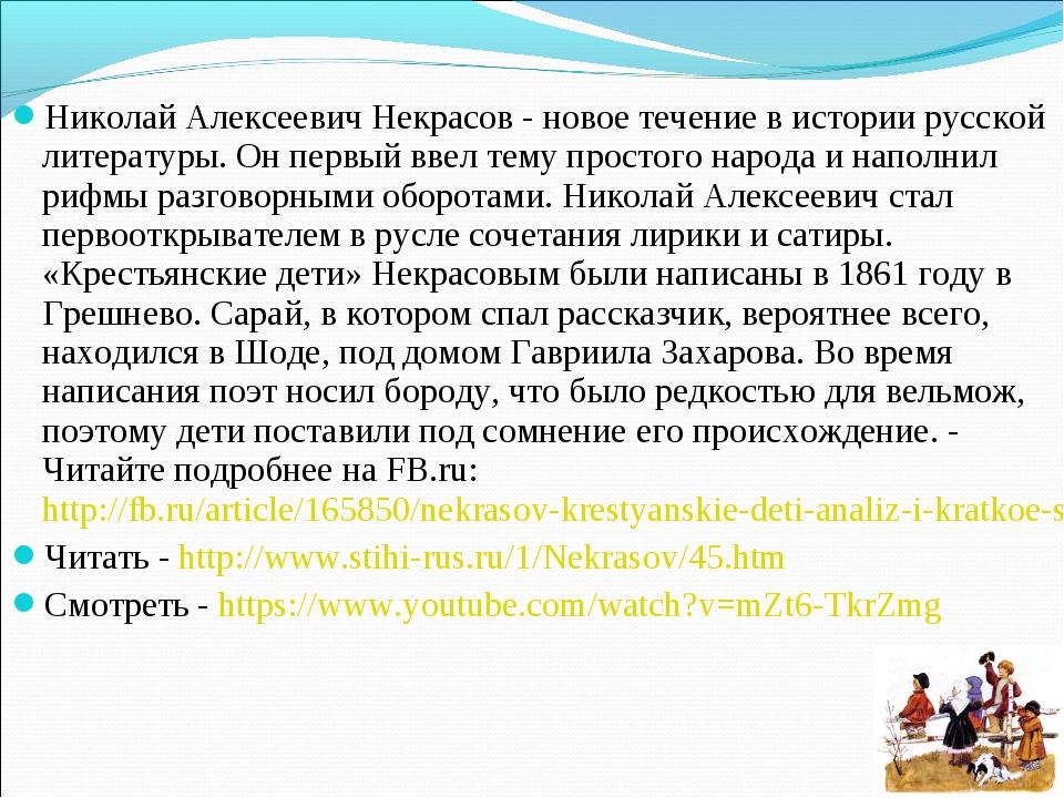 Николай Алексеевич Некрасов - новое течение в истории русской литературы. Он...