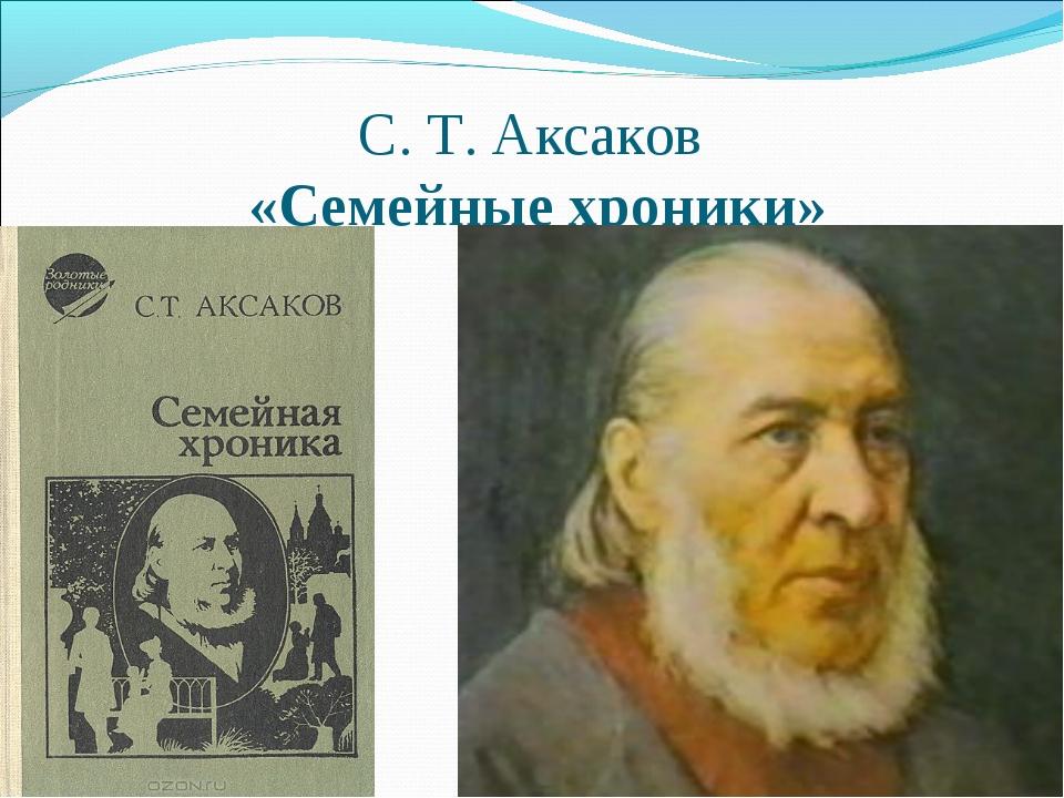 С. Т. Аксаков «Семейные хроники»