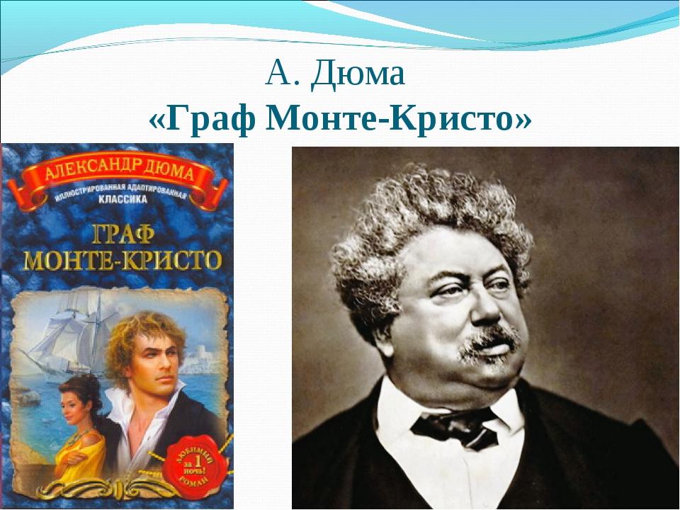 А. Дюма «Граф Монте-Кристо»