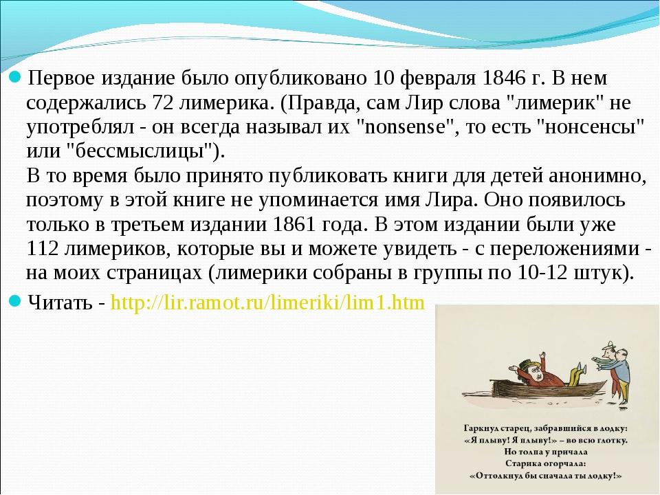 Первое издание было опубликовано 10 февраля 1846 г. В нем содержались 72 лиме...