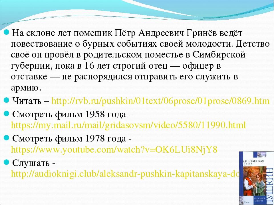 На склоне лет помещик Пётр Андреевич Гринёв ведёт повествование о бурных собы...