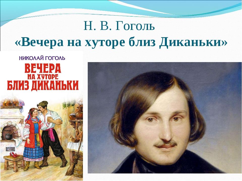 Н. В. Гоголь «Вечера на хуторе близ Диканьки»