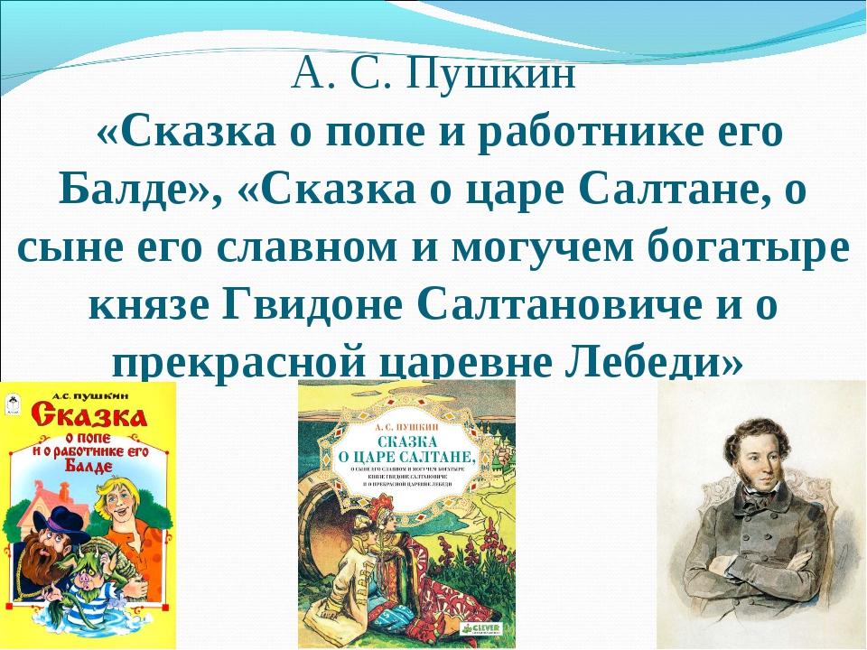 А. С. Пушкин «Сказка о попе и работнике его Балде», «Сказка о царе Салтане, о...