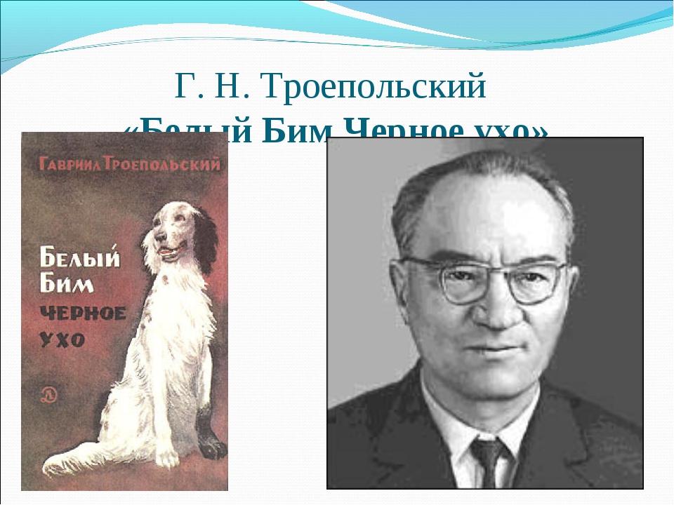 Г. Н. Троепольский «Белый Бим Черное ухо»