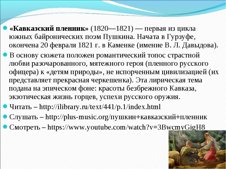 «Кавказский пленник»(1820—1821)— первая из цикла южныхбайронических поэмП...