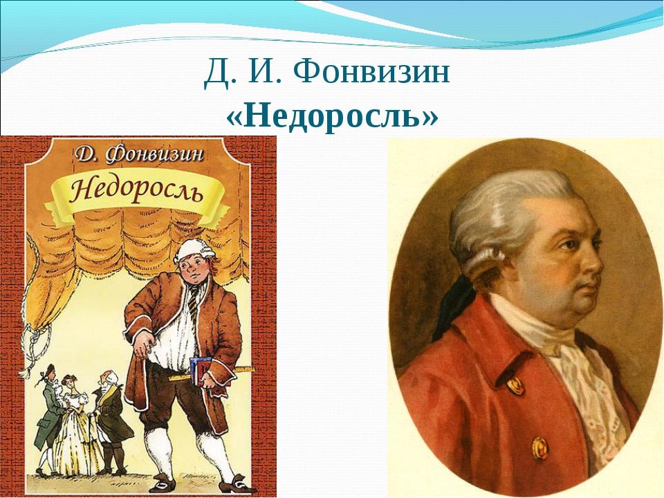 Д. И. Фонвизин «Недоросль»