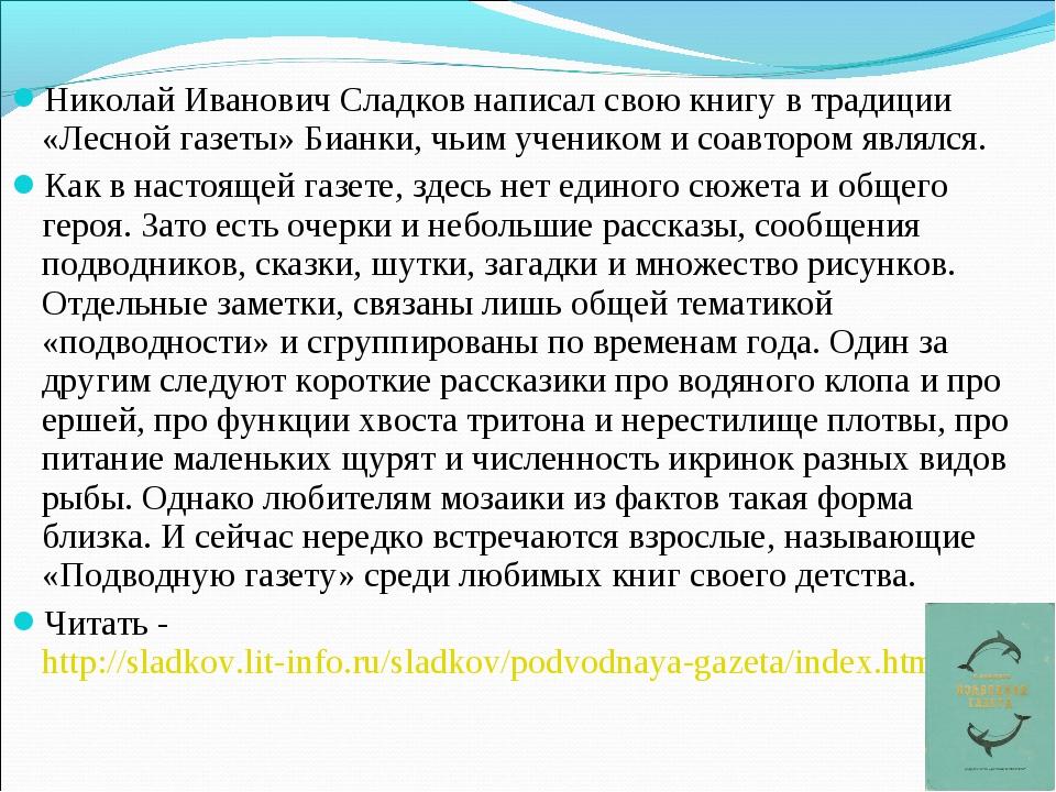 Николай Иванович Сладков написал свою книгу в традиции «Лесной газеты» Бианки...