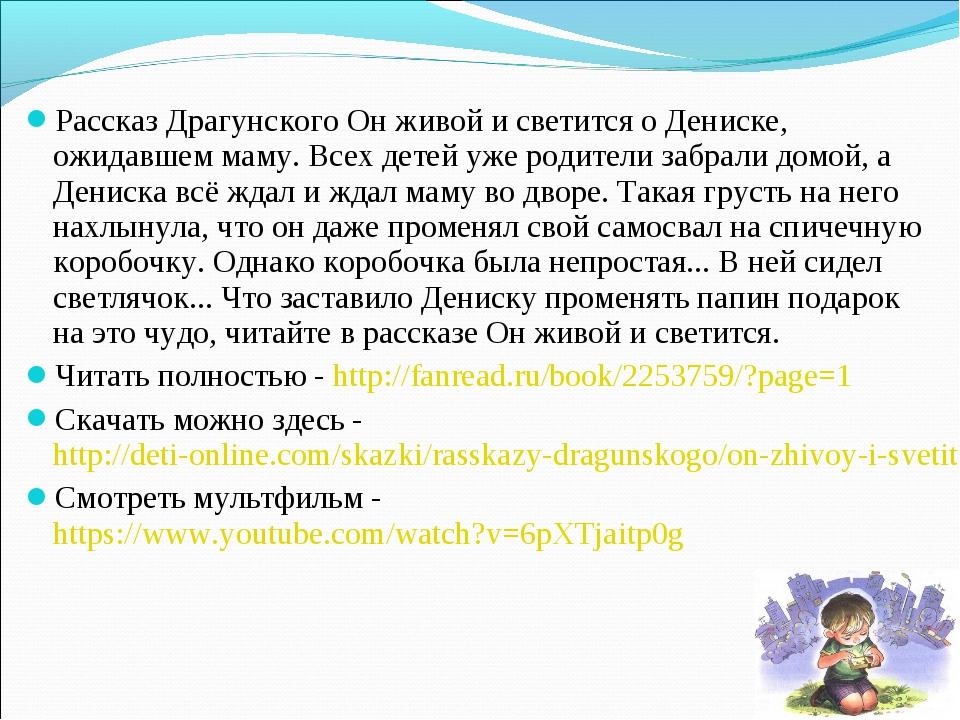 Рассказ Драгунского Он живой и светится о Дениске, ожидавшем маму. Всех детей...