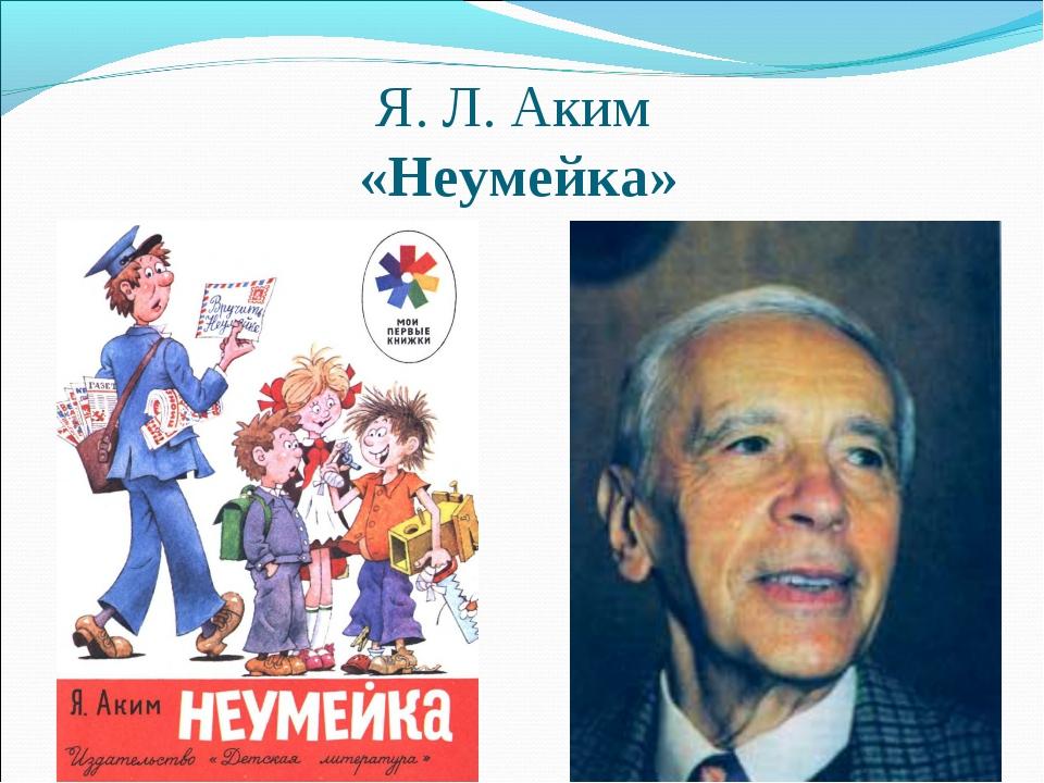 Я. Л. Аким «Неумейка»