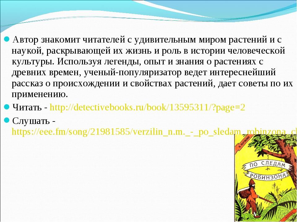 Автор знакомит читателей с удивительным миром растений и с наукой, раскрывающ...