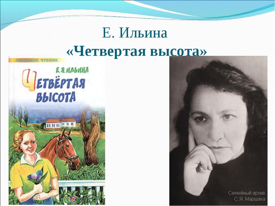 Е. Ильина «Четвертая высота»