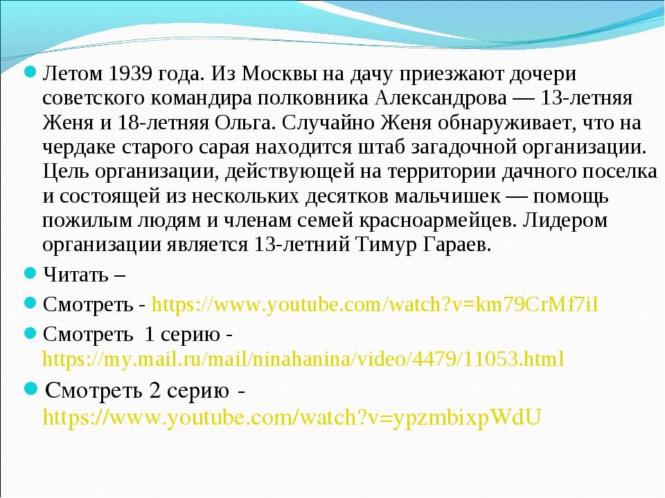 Летом 1939 года. Из Москвы на дачу приезжают дочери советского командира полк...
