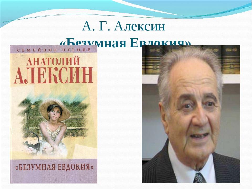 А. Г. Алексин «Безумная Евдокия»