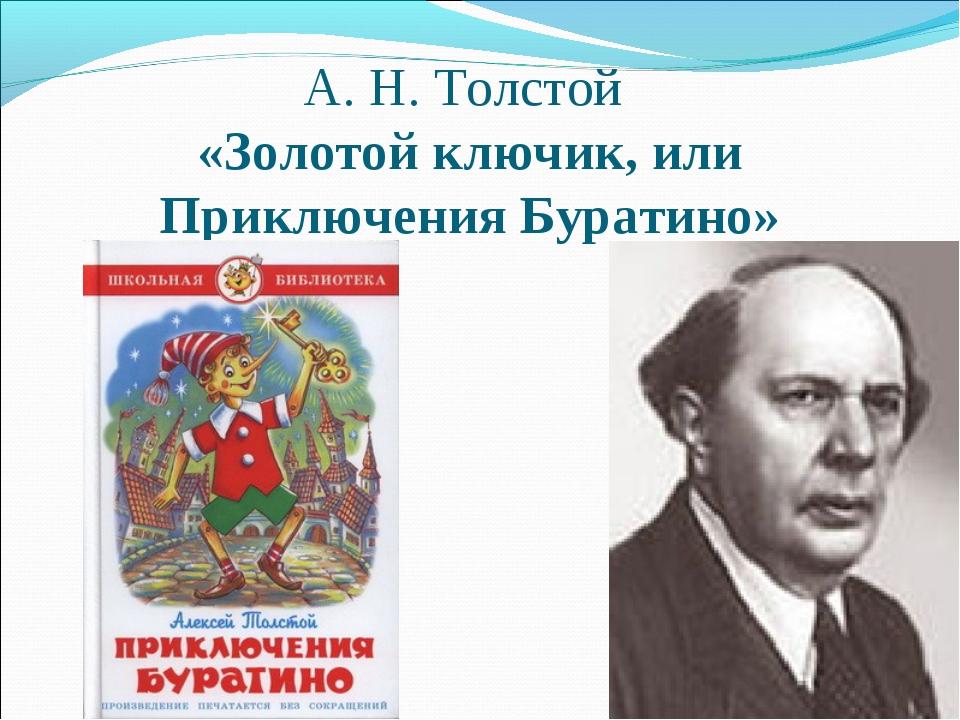 А. Н. Толстой «Золотой ключик, или Приключения Буратино»