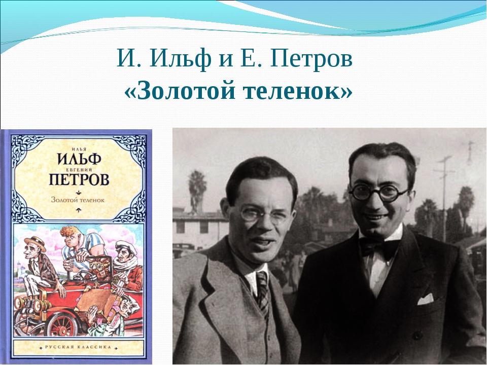 И. Ильф и Е. Петров «Золотой теленок»