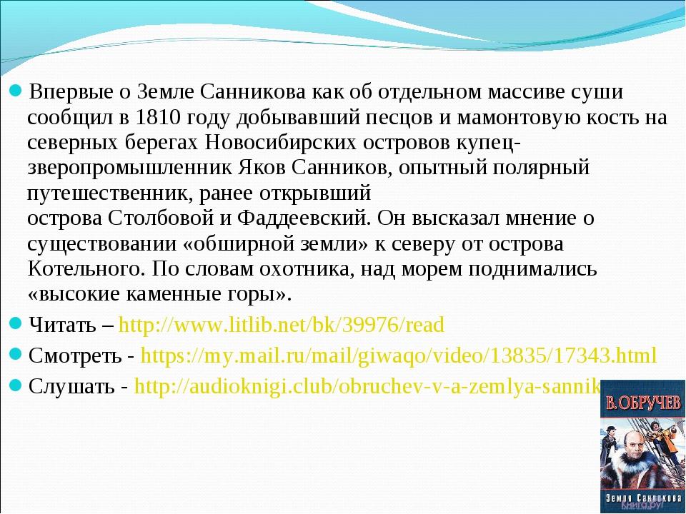 Впервые о Земле Санникова как об отдельном массиве суши сообщил в1810 годуд...