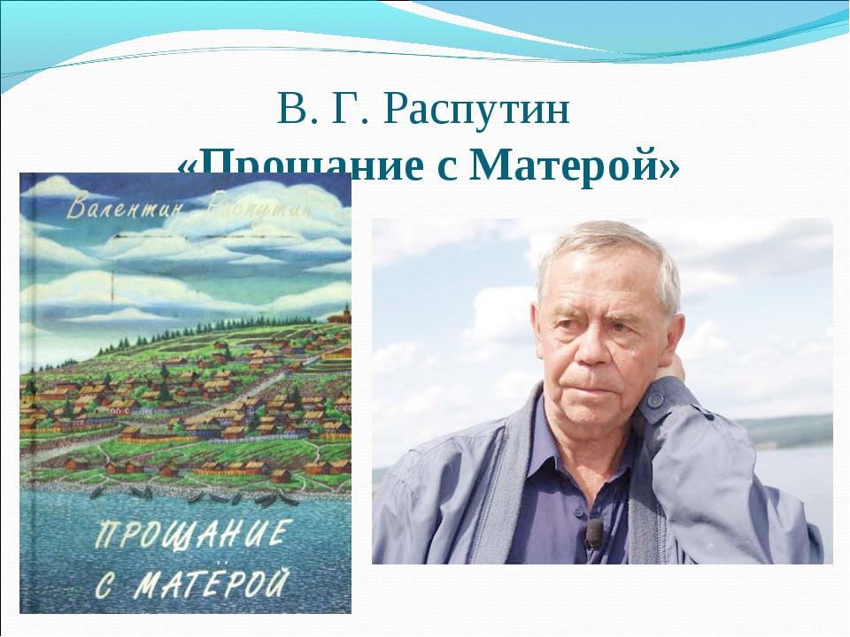 В. Г. Распутин «Прощание с Матерой»