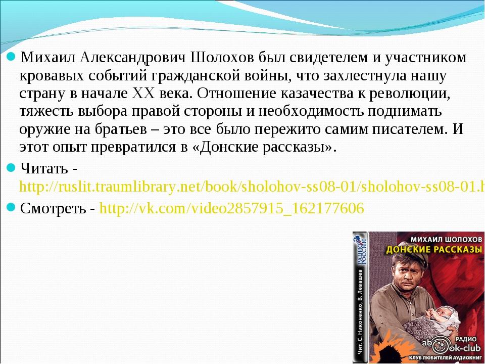 Михаил Александрович Шолохов был свидетелем и участником кровавых событий гра...