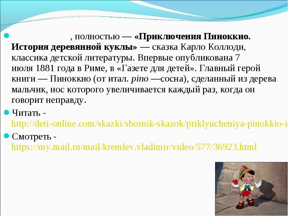 «Пино́ккио», полностью—«Приключения Пиноккио. История деревянной куклы»—с...