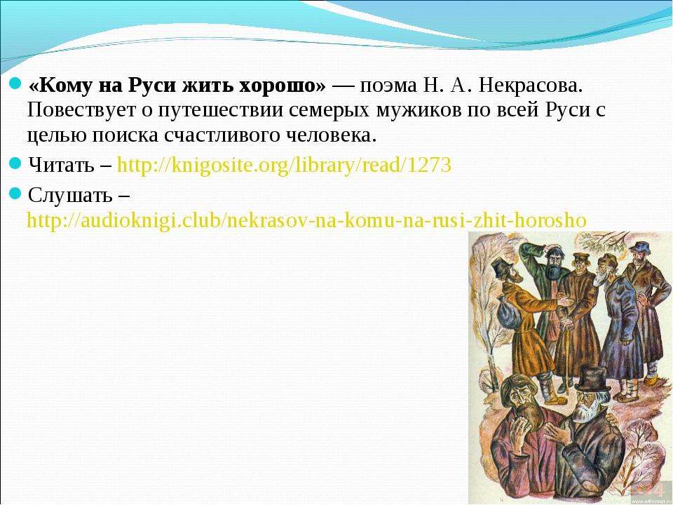 «Кому на Руси жить хорошо»—поэмаН. А. Некрасова. Повествует о путешествии...