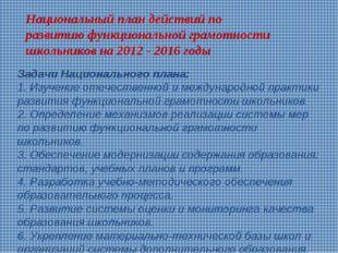 Задачи Национального плана: 1. Изучение отечественной и международной практик