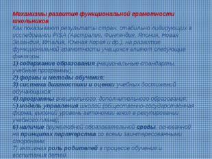 Механизмы развития функциональной грамотности школьников Как показывают резул