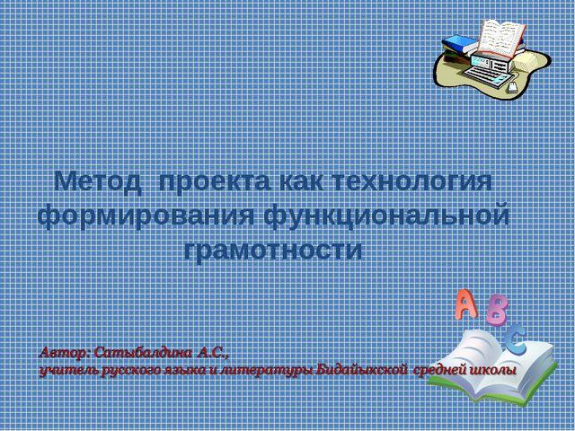 Метод проекта как технология формирования функциональной грамотности