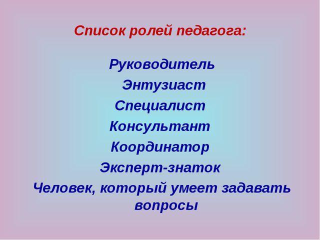 Список ролей педагога: Руководитель Энтузиаст Специалист Консультант Координа...