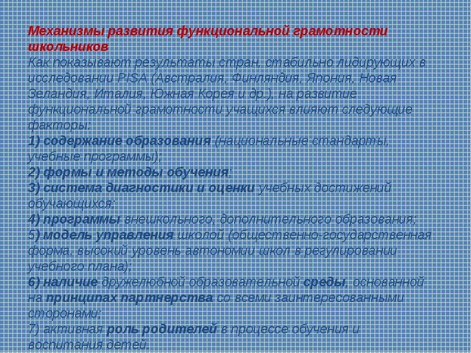 Механизмы развития функциональной грамотности школьников Как показывают резул...