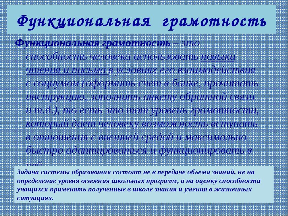 Функциональная грамотность Функциональная грамотность – это способность челов...