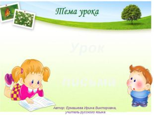 Автор: Ермашева Ирина Викторовна, учитель русского языка МОУ Ольхово - Рогск