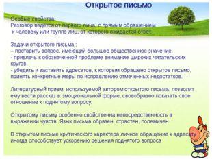 Открытое письмо Особые свойства: Разговор ведется от первого лица, с прямым