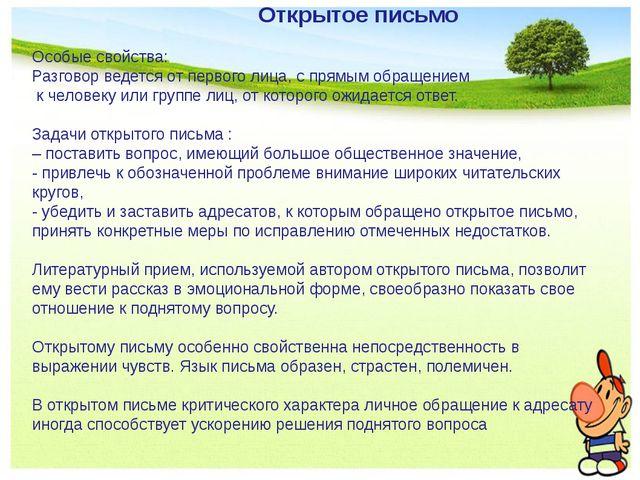 Открытое письмо Особые свойства: Разговор ведется от первого лица, с прямым...