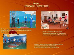 Акция «Зарядка с чемпионом» Мастер - класс с чемпионкой г. Ульяновска по воле
