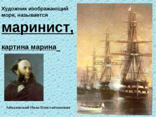Художник изображающий море, называется маринист, картина марина Айвазовский И