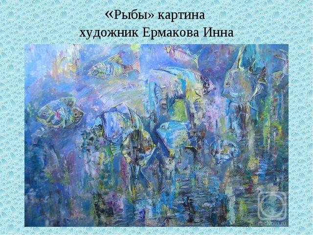«Рыбы» картина художник Ермакова Инна