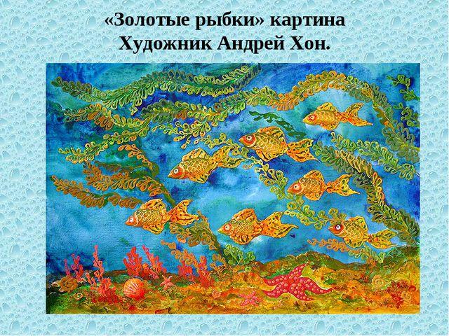 «Золотыерыбки»картина ХудожникАндрей Хон.