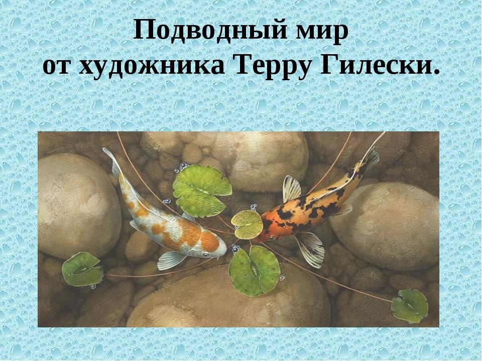 Подводный мир отхудожникаTeрру Гилecки.