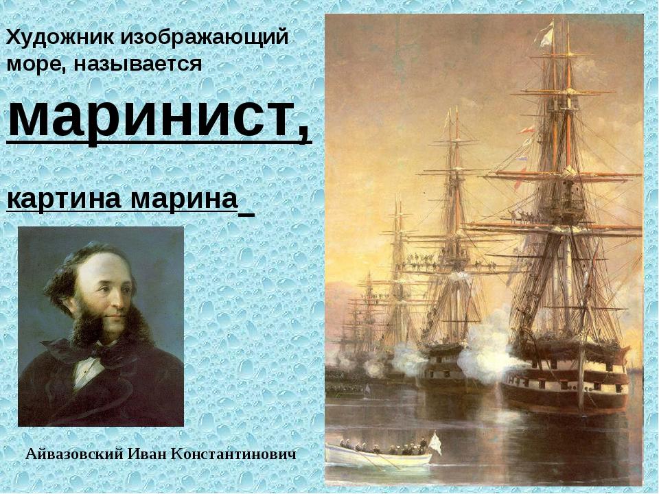 Художник изображающий море, называется маринист, картина марина Айвазовский И...
